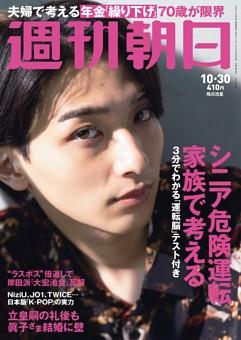週刊朝日 10月30日号