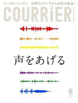COURRiER Japon 2021年6月号