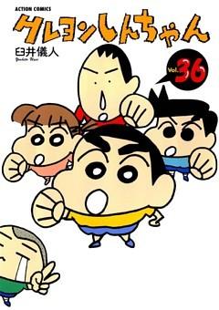 クレヨンしんちゃん 36巻