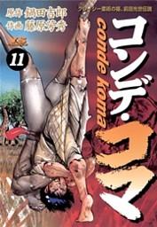 コンデ・コマ 11