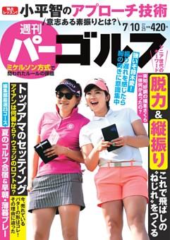 週刊パーゴルフ 2018年7月10日号
