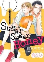 Sugar Sugar Honey 1巻