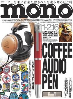 モノ・マガジン 2019 1-2,1-16合併号 NO.818
