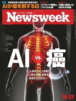 ニューズウィーク日本版 10月22日号