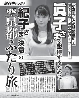【眞子さま(27)を説得するために】紀子さま(52)「決意」の極秘京都ふたり旅