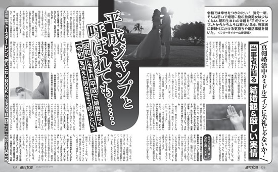 【当事者が語る結婚観&厳しい実情】平成ジャンプと呼ばれても…