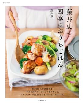 【特典】藤井恵の四季のおうちごはん