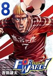 Forward!-フォワード!- 世界一のサッカー選手に憑依されたので、とりあえずサッカーやってみる。 8