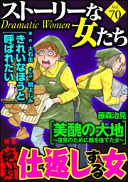 ストーリーな女たち絶対仕返しする女 Vol.70