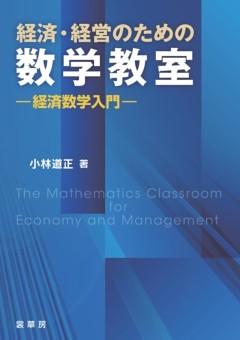 経済・経営のための数学教室経済数学入門