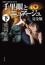 千里眼とニュアージュ 完全版 下 クラシックシリーズ10