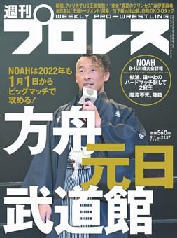 週刊プロレス 2021年9月1日号
