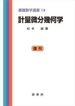 計量微分幾何学基礎数学選書 14