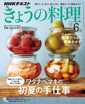 NHK きょうの料理 2019年6月号