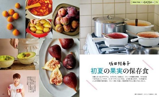 坂田阿希子 初夏の果実の保存食