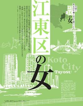 【実録!? 東京23区・働く母の生態ファイル】「23区の女」
