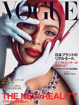 VOGUE JAPAN 2019年8月号