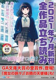 GA文庫&GAノベル2021年7月の新刊 全作品立読み(合本版)