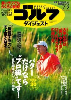 週刊ゴルフダイジェスト 2019年7月2日号