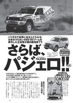 日本のクロカン4WD・RVブームを牽引した立役者が国内販売終了!! さらば、パジェロ!!(泣)