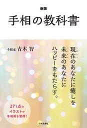新版 手相の教科書