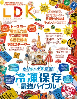 LDK 2019年6月号