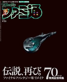 週刊ファミ通 2020年4月23日号