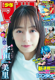 週刊少年マガジン 2021年39号[2021年8月25日発売]