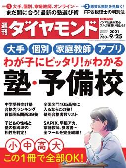 週刊ダイヤモンド 2021年9月25日号