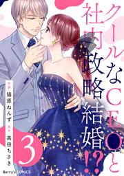 クールなCEOと社内政略結婚!?3巻