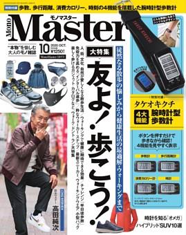 MonoMaster 10月号