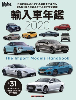Motor Magazine 輸入車年鑑 2020