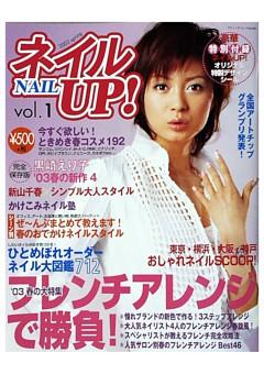 ネイルUP!_2003年 【創刊号】