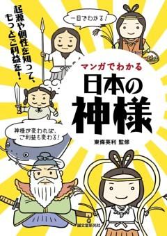 マンガでわかる日本の神様起源や個性を知って、もっとご利益を!