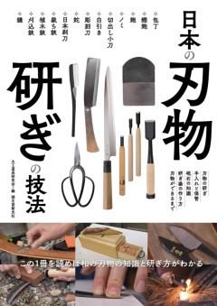 日本の刃物 研ぎの技法この1冊を読めば和の刃物の知識と研ぎ方がわかる