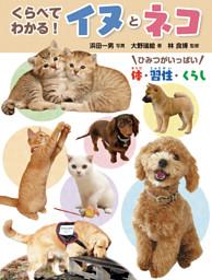 調べる学習百科 くらべてわかる!イヌとネコ