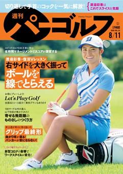 週刊パーゴルフ 2020年8月11日号