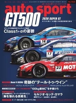 auto sport No.1540 2020年11月13日号