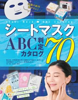 シートマスク70製品 ABC判定カタログ