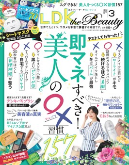 LDK the Beauty 2021年3月号