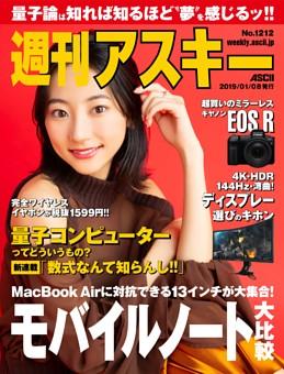 週刊アスキー No.1212(2019年1月8日発行)