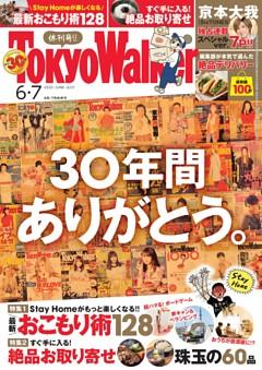 東京ウォーカー 2020年6月・7月合併号