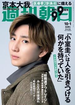 週刊朝日 10月1日号