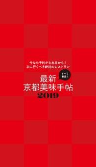 BOOK in BOOK 最新京都美味手帖2019