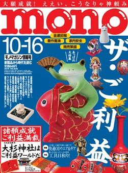 モノ・マガジン 2019 10-16号 NO.835