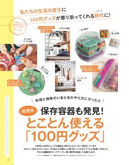 超優秀 保存容器も発見! とことん使える「100円グッズ」