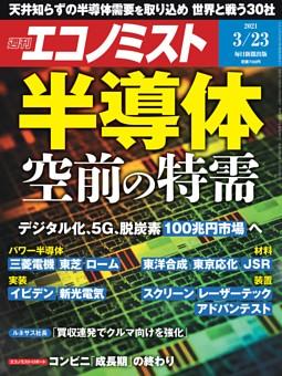 週刊エコノミスト 2021年3月23日号