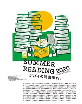 特集 SUMMER READING 2020 ポパイの読書案内。
