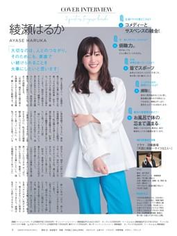 COVER INTERVIEW 綾瀬はるか