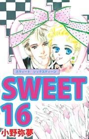 Sweet 16 1巻